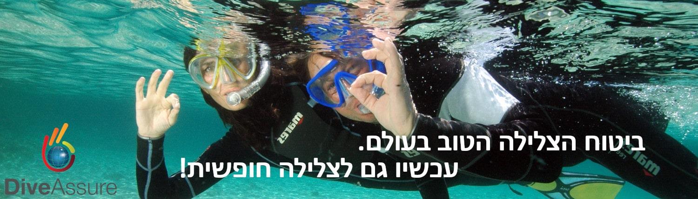 באנר ביטוח צלילה חופשית